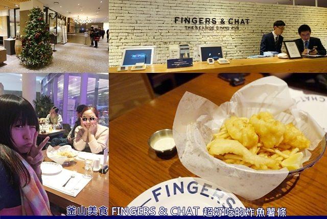 韓國 ▌釜山美食 : 好吃的炸魚薯條 FINGERS & CHAT 핑거스앤쳇 店裡超有氣氛