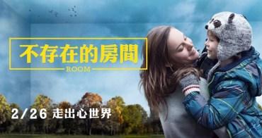 電影 ▌不存在的房間 懂事的小孩拯救了母親也救了自己的未來 /IMDB 8.3分