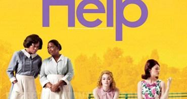 電影 ▌姊妹THE HELP / 暢銷小說改編 艾瑪·史東主演 /IMDb 8.1分