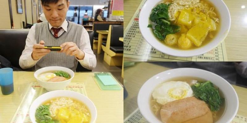 台北食記 ▌西門站 : 祥發港式餐廳 下午茶套餐/餐蛋公仔麵+咖哩雜碎公仔麵