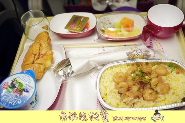 泰國 ▌曼谷自由行 泰國航空飛機餐+泰國電話網路心得分享