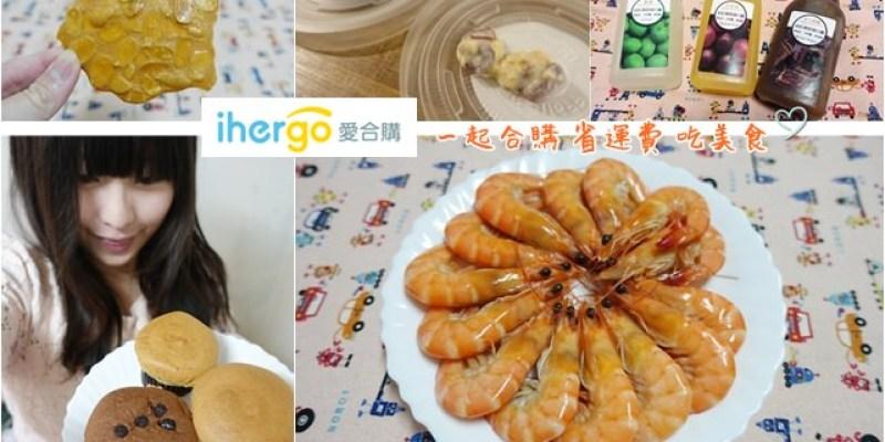 團購 ▌愛合購 ihergo 一起團購省運費 南京復興站「慶城街1號」面交超方便