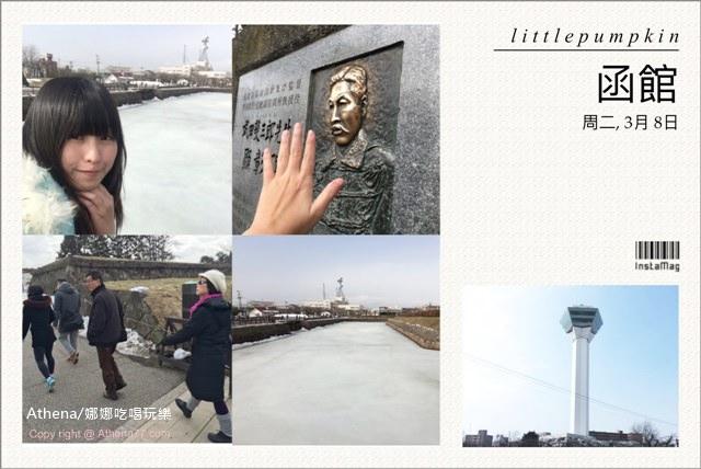 北海道 ▌日本旅行 家族一同出遊 吃飽悠閒的旅行 Day3 #LIVE旅行日記