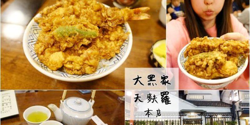 日本 ▌東京自由行 : 淺草寺附近 大黑家天麩羅本店 大口吃蝦超級滿足