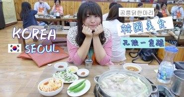 韓國 ▌首爾食記 : 新村站(240) 孔陵一隻雞공릉닭한마리。傳說中的韓國必吃