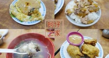 台北 ▌板橋 南雅夜市美食 蚵仔之家 蚵仔湯很鮮 蚵仔超級大顆 蚵仔餃也推
