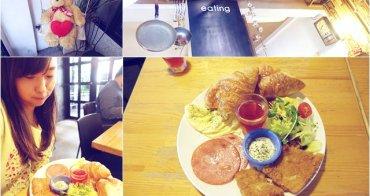 台北 ▌中和 平價早午餐推薦 Eating 也有義大利麵 燉飯/Wifi/近中和環球