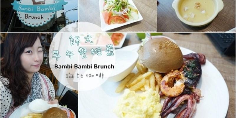 台北食記 ▌師大早午餐 推薦 Bambi Bambi Brunch 斑比咖啡/Wifi/插頭