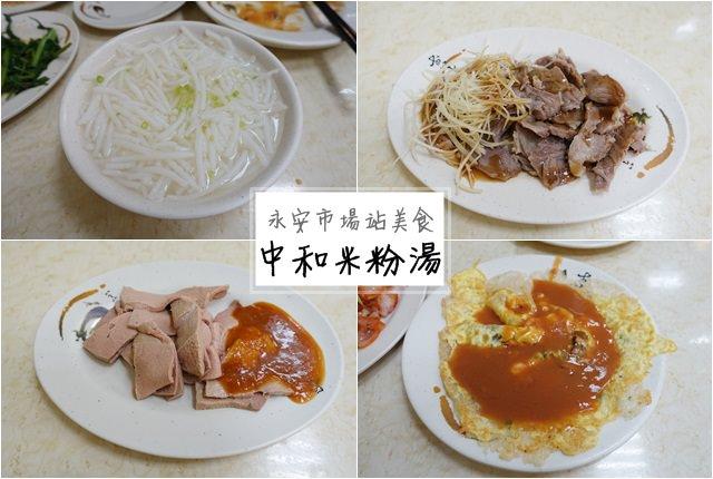 台北 ▌永安市場站 中和米粉湯 宵夜新選擇 也有蚵仔煎 蝦仁煎 綜合煎