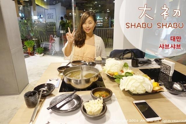 台北 ▌國父紀念館站 大初SHABU SHABU 日式昆布湯 絕對要加點海鮮 #試吃