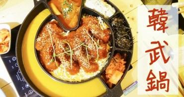 台北食記 ▌師大 台北韓國餐廳 韓武鍋 翻滾起司豬肋排鍋 치즈 등갈비#影音食記