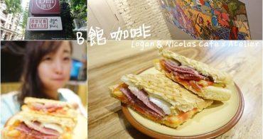 台北 ▌松江南京站 : B館珈琲 Logan & Nicolas Cafe/插頭/不限時/WIFI