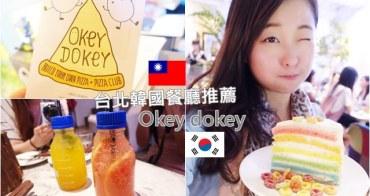 台北 ▌國父紀念館站 台北韓國餐廳推薦 Okey Dokey 起司炸雞好吃必點 #影音