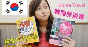 影音 ▌韓國旅遊書/韓國文化書分享 Korea Travel+Culture Feat LANDY