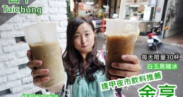 台中 ▌逢甲夜市美食 超好喝 金享綠豆牛奶冰沙+白玉黑糖冰 #每日限量30杯