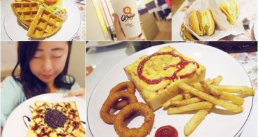 板橋 ▌府中站 Q Burger 華興店 享受美好的Q Time 早餐時光