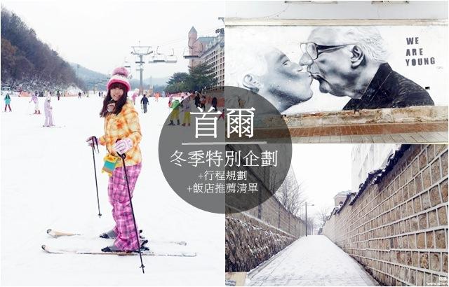 【韓國自由行】首爾冬季特別企劃|冬季旅行行程規劃+五間飯店推薦清單