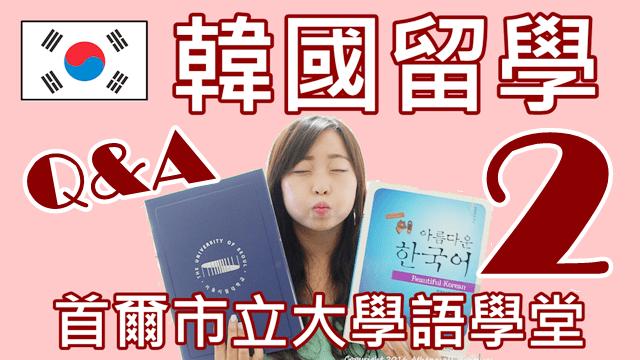 [影音] 韓國留學|首爾市立大學語學堂 課程分享2 서울시립대학교 한국어학당 (學伴制度 學校設備 畢業典禮 讀後心得…等等)