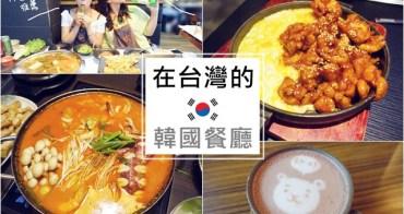 ▌特輯 ▌台北韓國餐廳懶人包 / 韓國料理 ♥ 韓國餐廳推薦【2016/12更新】