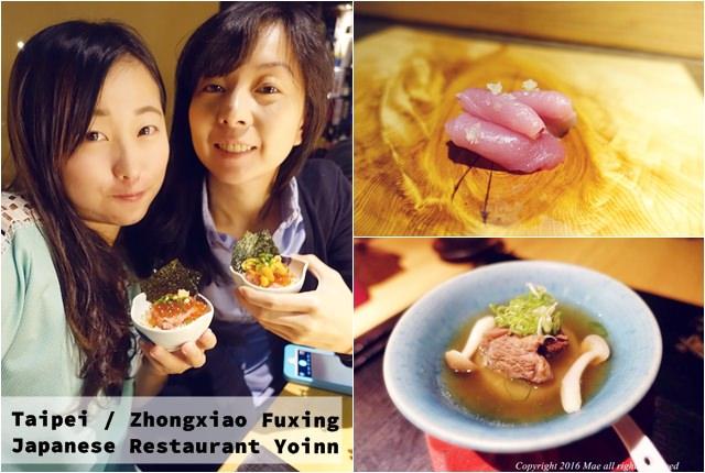 台北 ▌忠孝復興 TPE Japanese Restaurant Yoinn 余韻日本料理《Mae專欄》