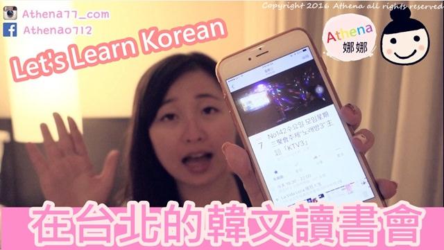 [影音] 韓文學習。在台北的韓文讀書會/中韓語言交換/언어교환 Learn Korean