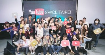 生活 ▌YouTube Space TAIPEI  台北 活動心得 #YouTubeSpaceTPE