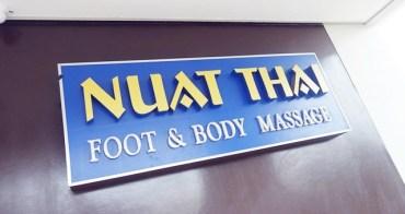 宿霧 ▌連鎖按摩店 Nuat Thai Foot & Body Massage 宿霧平價按摩推薦
