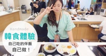 韓國首爾 ▌鐘閣站(131) K-Style Hub 自己吃的伴飯自己做 付費韓食DIY活動