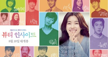 韓國電影 ▌愛上變身情人뷰티인사이드The Beauty Inside/IMdb7.3分