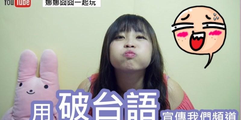 [影音] 第一次用台語拍片!關於娜娜囧囧一起的頻道到底在幹嘛?
