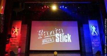 韓國 ▌韓國表演秀:FANTA STICK 幻多奇秀 판타스틱 管弦樂古典樂的結合