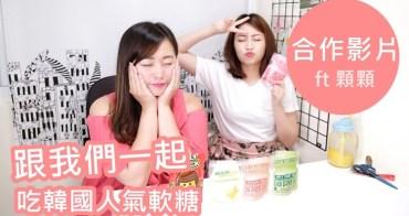 [影音] 跟我們一起吃韓國人氣軟糖 요구르트 젤리+教你水果韓文 ft 顆顆|Athena娜娜