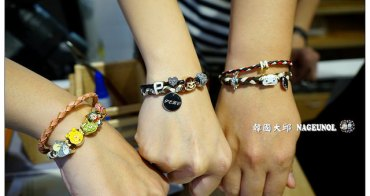韓國 ▌大邱自由行:나그놀NAGEUNOL 韓系手鍊自己做 DIY皮繩 好玩又有紀念價值《加小菲專欄》