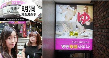 韓國 ▌明洞(424) 明洞黃金湯桑拿 首爾明洞汗蒸幕 臉部膠原蛋白SPA 명동황금 사우나