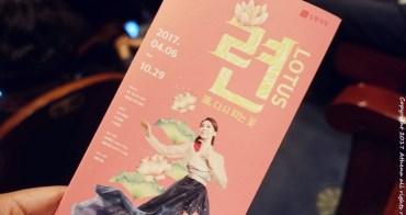 韓國 ▌首爾旅行:表演秀推薦 貞洞劇場《蓮 再次綻放》感受韓國傳統藝術公演 超級推薦