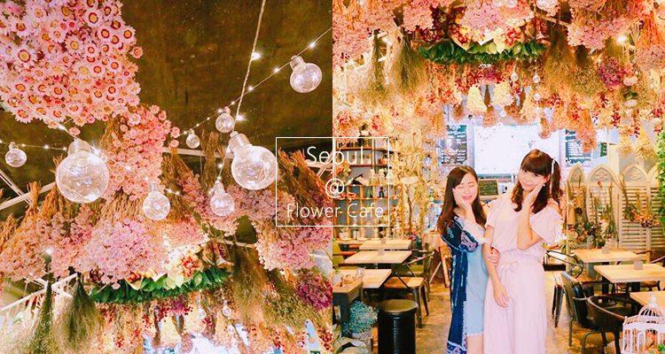 韓國首爾 ▌驛三站(221):江南絕美花草咖啡廳 ARRIATE Cafe 아리아떼 夢幻的不得了