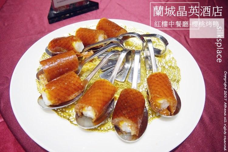 宜蘭美食 ▌蘭城晶英 櫻桃鴨 套餐 silks place yilan 六人套餐 內含2017最新價格!