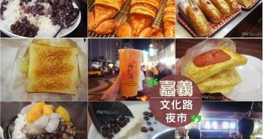 嘉義 ▌閨蜜去哪裡♥兩天一夜行程總覽 - 嘉義火雞肉飯、文化路夜市美食《麻依專欄》