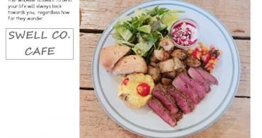 台北 ▌大安站 SWELL CO. CAFE衝浪咖啡店 推薦牛排早午餐 環境舒服《Iphone 食記》