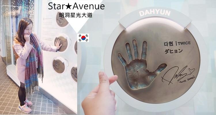 韓國首爾 ▌明洞(424) 明洞星光大道 Star★Avenue #2017年更新版 有Twice的手印兒:)