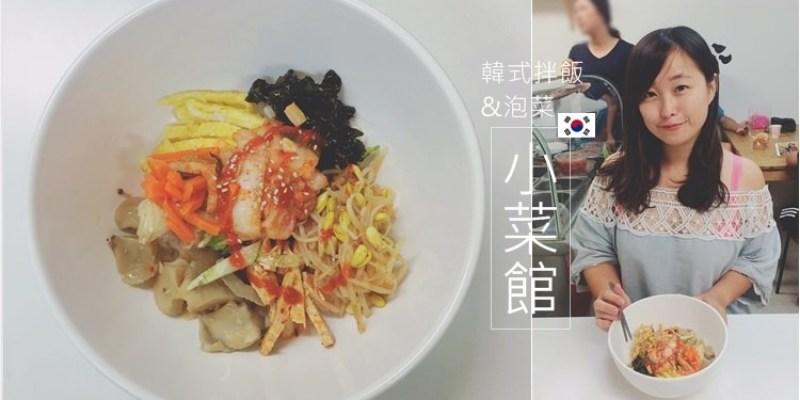 台北韓式料理 ▌古亭站:小菜館 韓式拌飯與泡菜 비빔밥 그리고 김치《Iphone 食記》