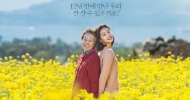 韓國電影 ▌季春奶奶계춘할망 感人的電影 不知不覺流下眼淚 濟州島超美的 IMDb7.6分