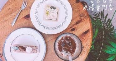 台北食記 ▌行天宮站:Heehee 吉古吉古烘焙專門店 溫馨可愛的甜點店《Iphone 食記》