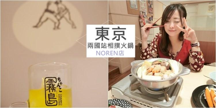 日本 ▌東京美食 : 兩國站 ちゃんこ霧島 江戸NOREN店 一起去吃超級豐盛的相撲火鍋吧!