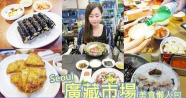 韓國首爾 ▌鐘路五街(129) 廣藏市場美食懶人包 廣藏市場必吃 生牛肉 生章魚 綠豆煎餅