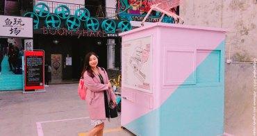中國 ▌廈門旅行:沙坡尾藝術西區 Shapowei ART ZONE 手作創意市集 網美拍照打卡點