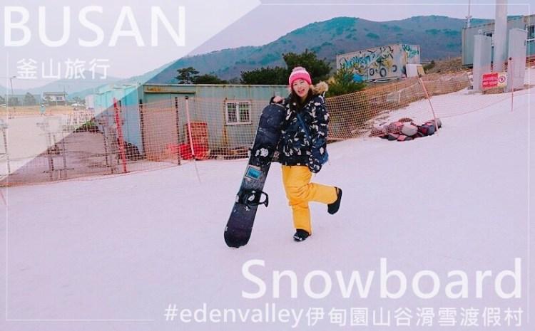 【韓國滑雪】伊甸園山谷滑雪渡假村 雪板初體驗 SNOWBOARD 離釜山最近的雪場