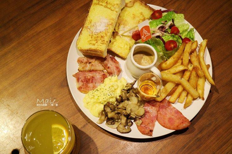 台北食記 ▌中山站:Recall Cafe芮可餐廳 美式早午餐、義大利麵、下午茶《麻依專欄》
