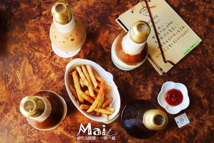 宜蘭礁溪 ▌街景一拾陸咖啡館:好喝的創意燈泡飲料 玩桌遊的慵懶午後時光《麻依專欄》
