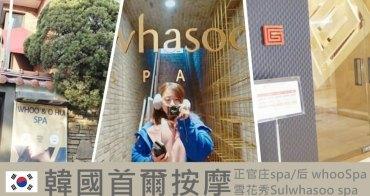 韓國首爾按摩 ▌三大超人氣品牌 正官庄Spa G/雪花秀Sulwhasoo Spa/后 whooSpa 價位&預訂方式整理+心得分享